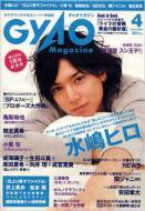 Gyao Magazine 2008年 4月号