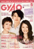 Magazine (Book)/Gyao Magazine: 2008年: 5月号