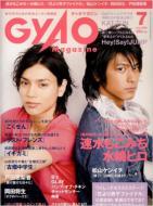 Gyao Magazine 2008年 7月号
