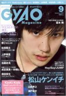 Gyao Magazine 2008年 9月号