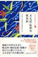 方丈記・徒然草・歎異抄 日本の古典をよむ