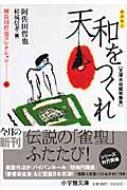 阿佐田哲也コレクション 1 天和をつくれ 小学館文庫