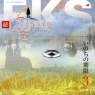 オリジナル朗読CD::続・ふしぎ工房症候群 Episode3 いのちの期限