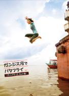 ガンジス河でバタフライ ディレクターズ・カット版