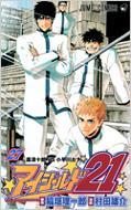 アイシールド21 27 ジャンプ・コミックス