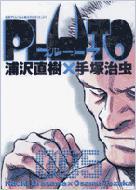 PLUTO 鉄腕アトム「地上最大のロボット」より 5 ビッグコミックス