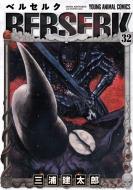 ベルセルク 32 ジェッツコミックス