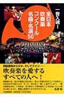 一音入魂!全日本吹奏楽コンクール名曲・名演50