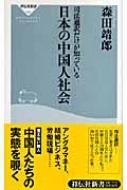 日本の中国人社会 司法通訳だけが知っている 祥伝社新書