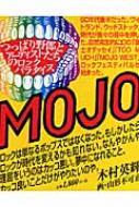 MOJO WEST つっぱり野郎とアーティストたちのロックパラダイス