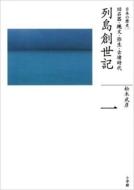 列島創世記 旧石器・縄文・弥生・古墳時代 全集 日本の歴史
