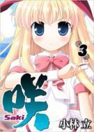 咲-SAKI-3 ヤングガンガンコミックス