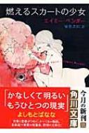 燃えるスカートの少女 角川文庫