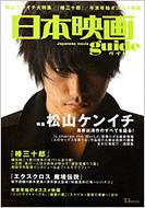 Magazine (Book)/日本映画guide