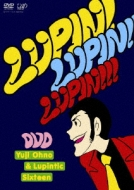 """「ルパン三世のテーマ」30周年コンサート """"LUPIN! LUPIN!! LUPIN!!!"""
