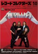 レコードコレクターズ: 2008年: 10月号