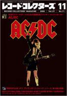 レコードコレクターズ: 2008年: 11月号