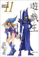 遊戯王 VOL.11 集英社文庫
