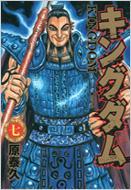 キングダム 7 ヤングジャンプ・コミックス