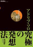 DVD VWD−167 ジャズギター虎の穴 アドリブソロ究極の発想法