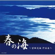 春の海 〜宮城道雄 作品集〜