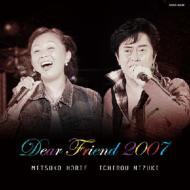 Dear Friend 2007 〜ふたりのアニソン〜