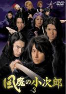 風魔の小次郎 Vol.3
