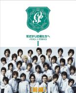 花ざかりの君たちへ 〜イケメン♂パラダイス〜DVD-BOX(前編)