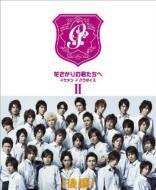 花ざかりの君たちへ 〜イケメン♂パラダイス〜DVD-BOX(後編)