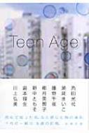 Teen Age 双葉文庫