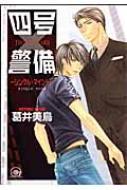 四号×警備 シングル・マインド KAIOHSHA COMICS