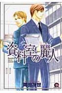 資料室の麗人 KAIOHSHA COMICS