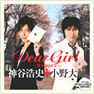 Dear Girl 〜Stories〜