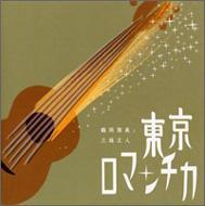 三條正人 / 鶴岡雅義と東京ロマンチカ