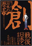 漫画版 日本の歴史 10 昭和時代2・平成時代 集英社文庫