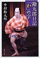 中村勘九郎 (五代目)