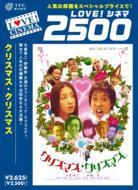 LOVE!シネマ2500::クリスマス・クリスマス