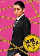 無敵の新入社員 DVD-BOX