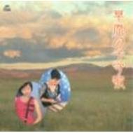 絆 -草原の子守唄