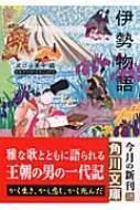 伊勢物語 角川ソフィア文庫