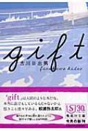 古川日出男/Gift