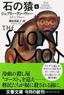 石の猿 上 文春文庫
