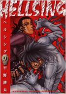 HELLSING 9 ヤングキングコミックス