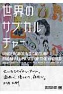 世界のサブカルチャー UNDERGROUND CULTURE FROM ALL PARTS OF THE WORLD