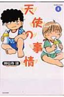 天使の事情 1 BAMBOO COMICS