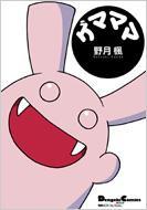 野月楓/電撃4コマコレクション ゲマママ: 1: 電撃コミックスex