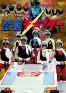 忍者キャプター VOL.2