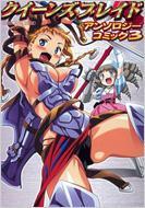 クイーンズブレイドアンソロジーコミック 3 ホビージャパン・コミックス