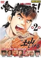 喰いしん坊! 第2巻 大喰い苦闘篇