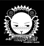 羊でおやすみシリーズVol.8「へぇ〜眠りたいんだ?」